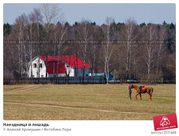 Наездница и лошадь, фото № 217669, снято 31 марта 2017 г. (c) Алексей Хромушин / Фотобанк Лори