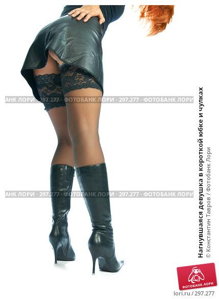 Нагнувшаяся девушка в короткой юбке и чулках, фото № 297277, снято 29 июля 2007 г. (c) Константин Тавров / Фотобанк Лори