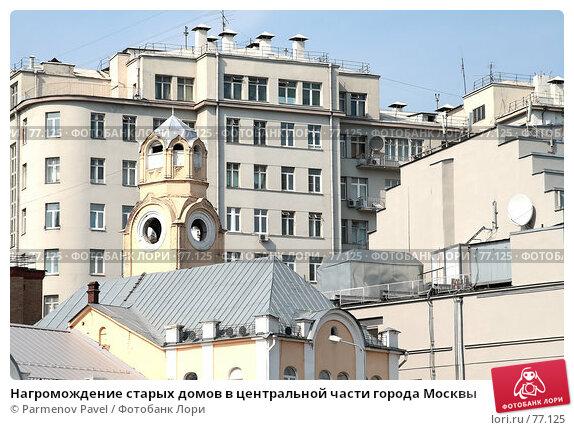 Нагромождение старых домов в центральной части города Москвы, фото № 77125, снято 23 августа 2007 г. (c) Parmenov Pavel / Фотобанк Лори