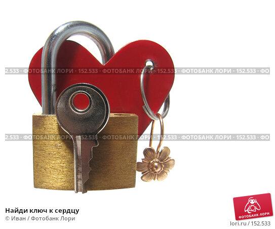 Найди ключ к сердцу, фото № 152533, снято 18 декабря 2007 г. (c) Иван / Фотобанк Лори