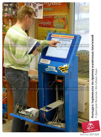 Наладка терминала по приему наличных платежей, фото № 257029, снято 8 апреля 2008 г. (c) Дмитрий Яковлев / Фотобанк Лори
