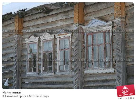 Наличники, фото № 2989, снято 28 марта 2006 г. (c) Николай Гернет / Фотобанк Лори