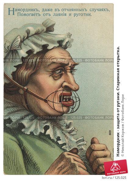 Намордник - защита от ругани. Старинная открытка., иллюстрация № 125025 (c) Николай Коржов / Фотобанк Лори