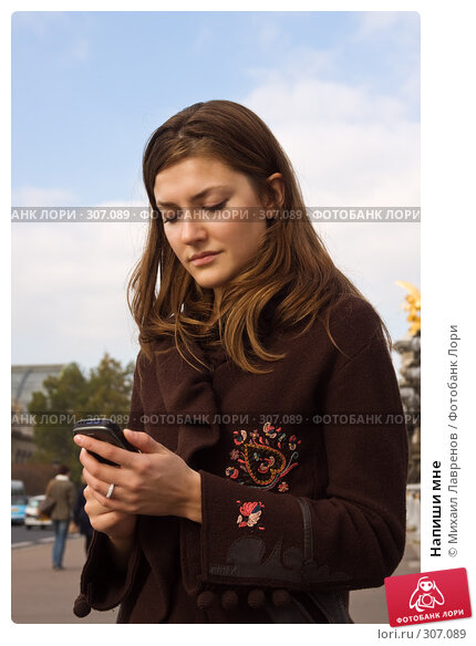Напиши мне, фото № 307089, снято 13 октября 2007 г. (c) Михаил Лавренов / Фотобанк Лори