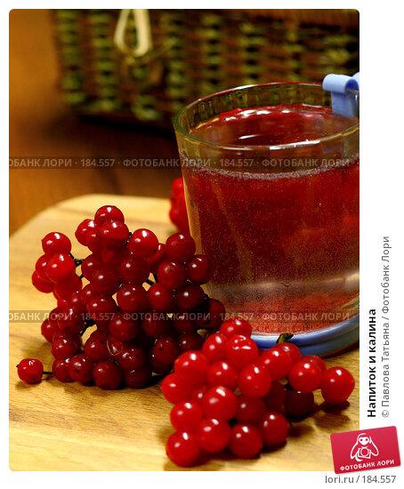 Напиток и калина, фото № 184557, снято 22 декабря 2007 г. (c) Павлова Татьяна / Фотобанк Лори