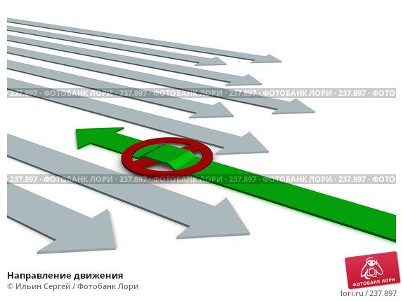 Купить «Направление движения», иллюстрация № 237897 (c) Ильин Сергей / Фотобанк Лори