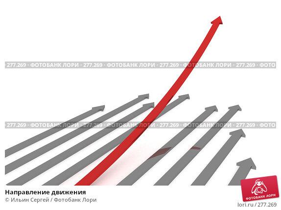 Направление движения, иллюстрация № 277269 (c) Ильин Сергей / Фотобанк Лори