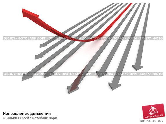 Направление движения, иллюстрация № 330877 (c) Ильин Сергей / Фотобанк Лори