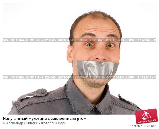 Мущины заклеяным ртом фото 360-405