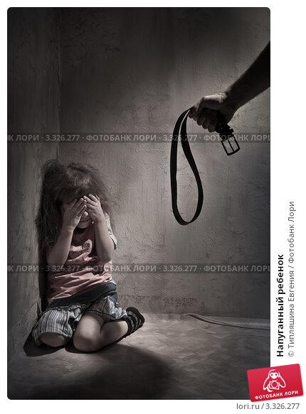 Купить «Напуганный ребенок», фото № 3326277, снято 15 февраля 2019 г. (c) Типляшина Евгения / Фотобанк Лори