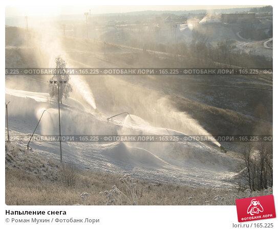 Купить «Напыление снега», фото № 165225, снято 6 ноября 2006 г. (c) Роман Мухин / Фотобанк Лори