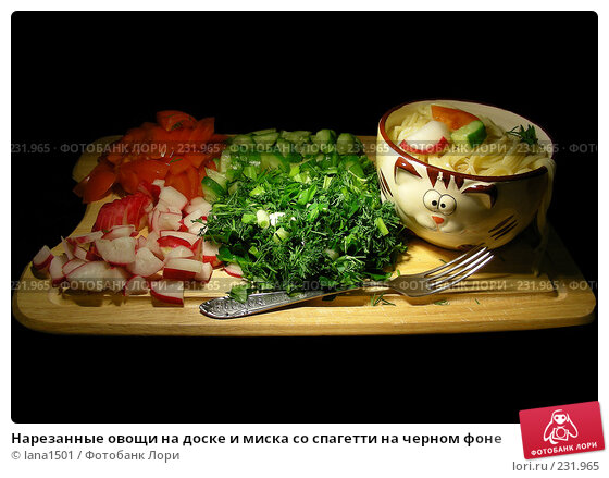 Нарезанные овощи на доске и миска со спагетти на черном фоне, эксклюзивное фото № 231965, снято 22 марта 2008 г. (c) lana1501 / Фотобанк Лори
