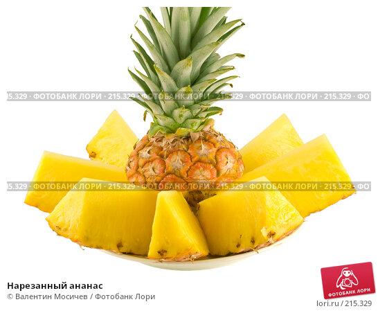 Нарезанный ананас, фото № 215329, снято 14 октября 2007 г. (c) Валентин Мосичев / Фотобанк Лори
