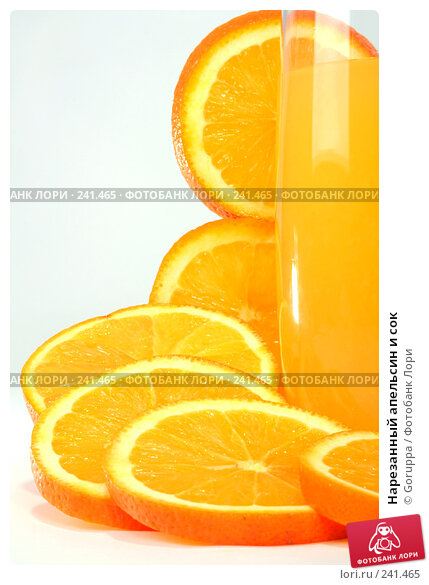 Нарезанный апельсин и сок, фото № 241465, снято 2 апреля 2008 г. (c) Goruppa / Фотобанк Лори