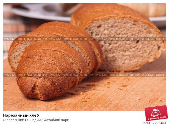 Нарезанный хлеб, фото № 292661, снято 21 ноября 2004 г. (c) Кравецкий Геннадий / Фотобанк Лори
