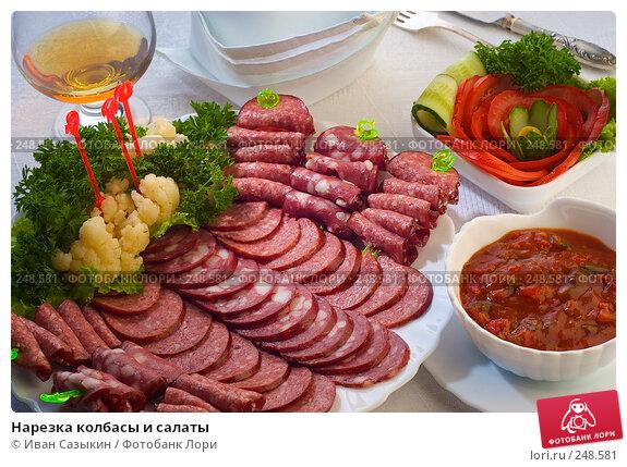 Нарезка колбасы и салаты, фото № 248581, снято 1 января 2002 г. (c) Иван Сазыкин / Фотобанк Лори