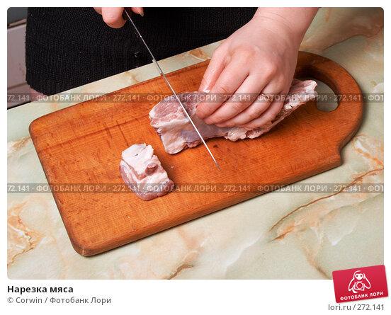 Купить «Нарезка мяса», фото № 272141, снято 2 марта 2008 г. (c) Corwin / Фотобанк Лори