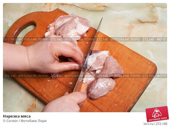 Нарезка мяса, фото № 272145, снято 2 марта 2008 г. (c) Corwin / Фотобанк Лори