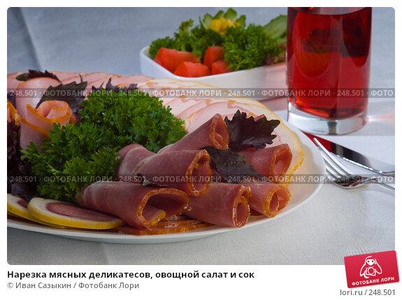 Нарезка мясных деликатесов, овощной салат и сок, фото № 248501, снято 22 июля 2004 г. (c) Иван Сазыкин / Фотобанк Лори