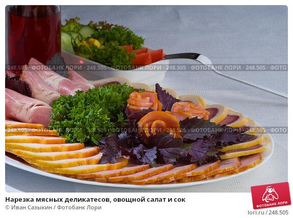 Нарезка мясных деликатесов, овощной салат и сок, фото № 248505, снято 22 июля 2004 г. (c) Иван Сазыкин / Фотобанк Лори