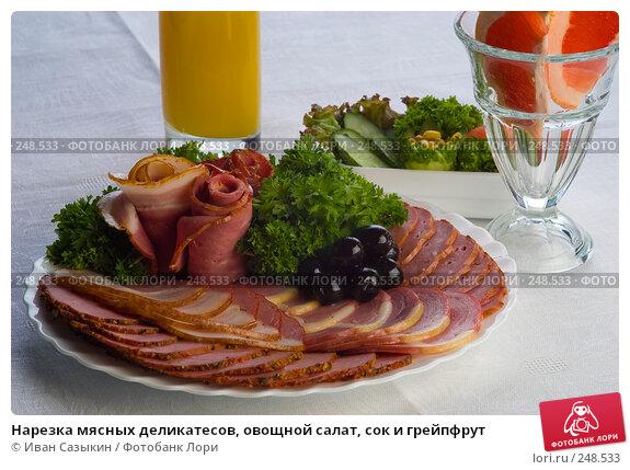 Нарезка мясных деликатесов, овощной салат, сок и грейпфрут, фото № 248533, снято 22 июля 2004 г. (c) Иван Сазыкин / Фотобанк Лори