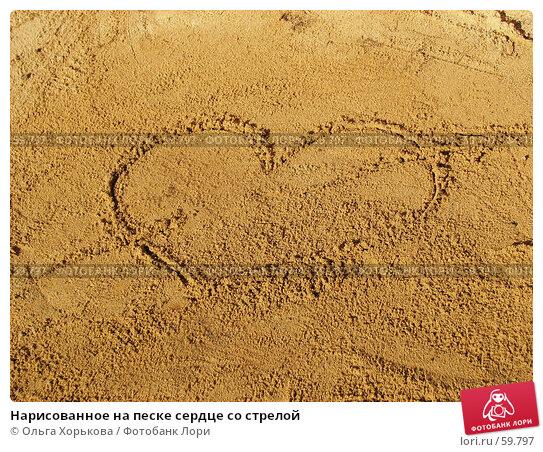 Нарисованное на песке сердце со стрелой, фото № 59797, снято 30 июня 2007 г. (c) Ольга Хорькова / Фотобанк Лори