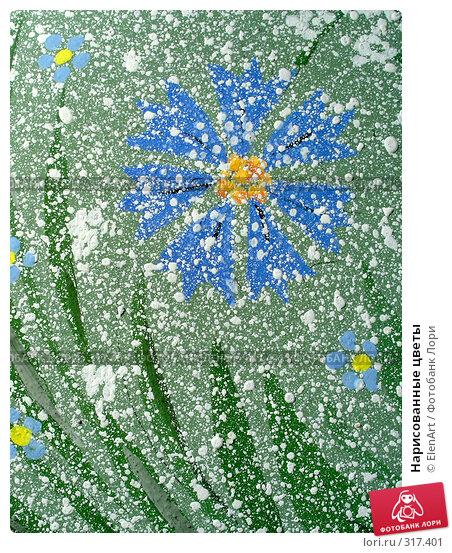 Нарисованные цветы, иллюстрация № 317401 (c) ElenArt / Фотобанк Лори