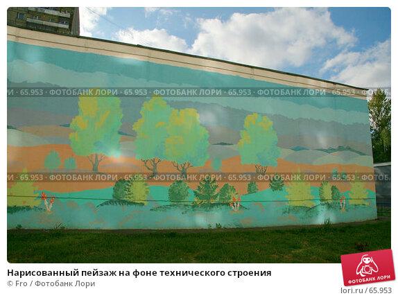 Нарисованный пейзаж на фоне технического строения, фото № 65953, снято 14 июля 2007 г. (c) Fro / Фотобанк Лори