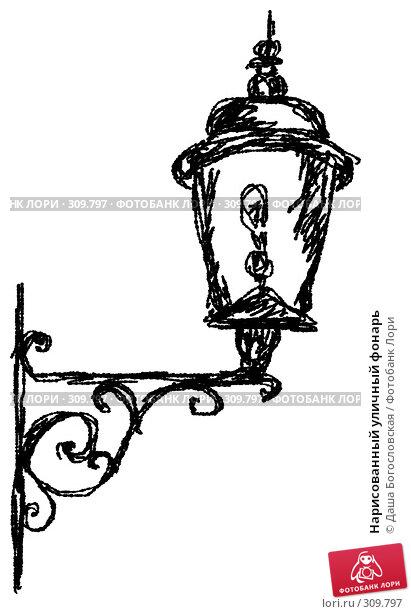 Нарисованный уличный фонарь, иллюстрация № 309797 (c) Даша Богословская / Фотобанк Лори