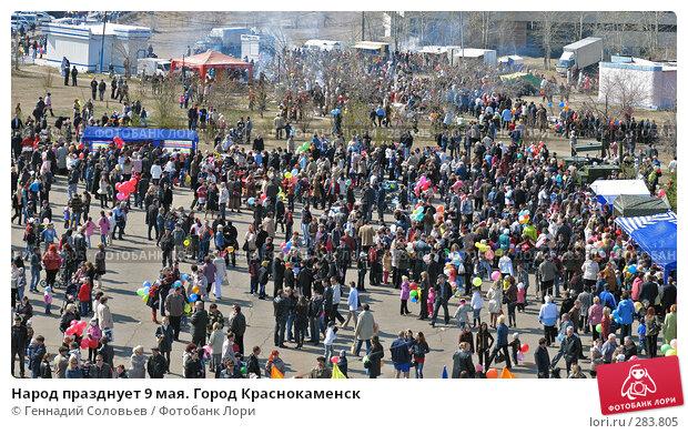 Народ празднует 9 мая. Город Краснокаменск, фото № 283805, снято 9 мая 2008 г. (c) Геннадий Соловьев / Фотобанк Лори