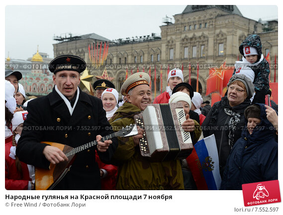 Купить «Народные гулянья на Красной площади 7 ноября», фото № 7552597, снято 7 ноября 2014 г. (c) Free Wind / Фотобанк Лори