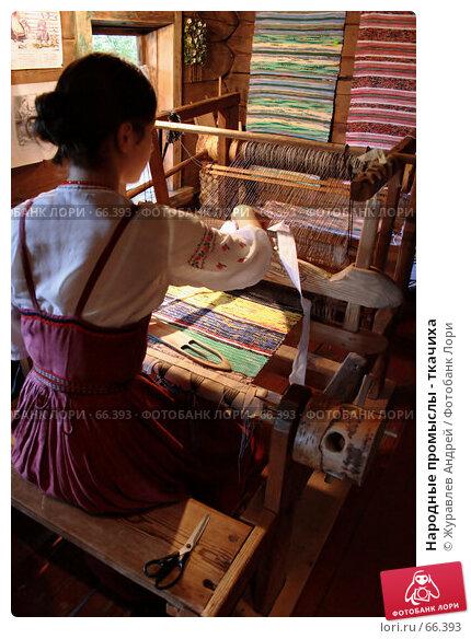 Народные промыслы - ткачиха, эксклюзивное фото № 66393, снято 26 июля 2007 г. (c) Журавлев Андрей / Фотобанк Лори