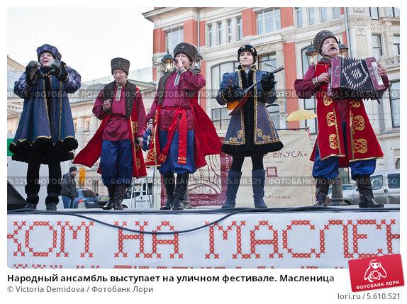 Купить «Народный ансамбль выступает на уличном фестивале. Масленица», фото № 5610521, снято 12 марта 2013 г. (c) Victoria Demidova / Фотобанк Лори