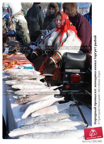 Народный промысел: женщина ненка торгует рыбой, эксклюзивное фото № 255945, снято 15 марта 2008 г. (c) Григорий Писоцкий / Фотобанк Лори