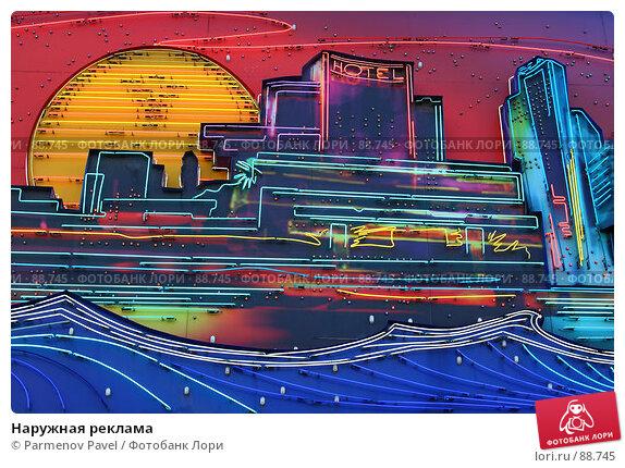 Наружная реклама, фото № 88745, снято 21 сентября 2007 г. (c) Parmenov Pavel / Фотобанк Лори