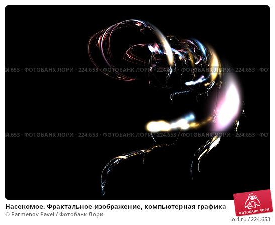 Насекомое. Фрактальное изображение, компьютерная графика, иллюстрация № 224653 (c) Parmenov Pavel / Фотобанк Лори