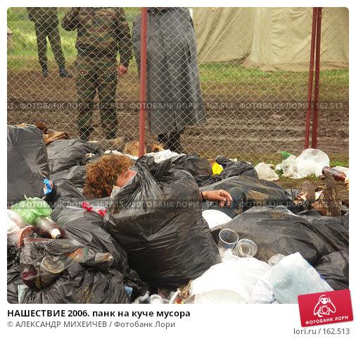 НАШЕСТВИЕ 2006. панк на куче мусора, фото № 162513, снято 6 августа 2006 г. (c) АЛЕКСАНДР МИХЕИЧЕВ / Фотобанк Лори