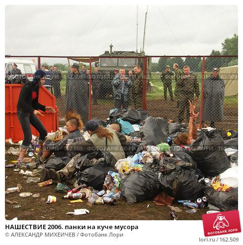 НАШЕСТВИЕ 2006. панки на куче мусора, фото № 162509, снято 6 августа 2006 г. (c) АЛЕКСАНДР МИХЕИЧЕВ / Фотобанк Лори