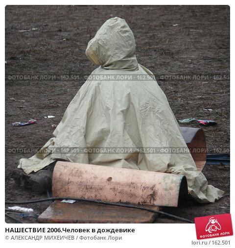 НАШЕСТВИЕ 2006.Человек в дождевике, фото № 162501, снято 6 августа 2006 г. (c) АЛЕКСАНДР МИХЕИЧЕВ / Фотобанк Лори