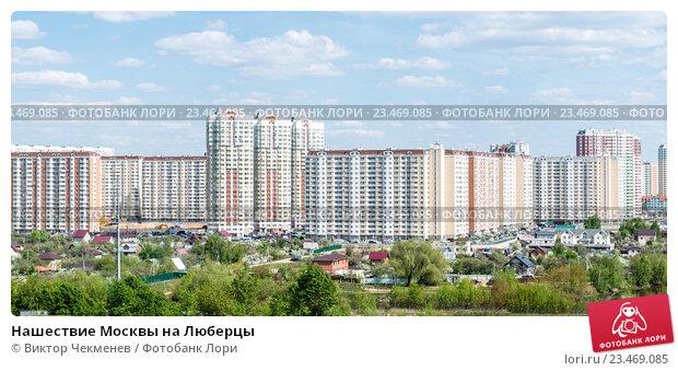 Нашествие Москвы на Люберцы (2016 год). Стоковое фото, фотограф Виктор Чекменев / Фотобанк Лори