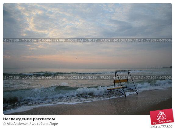 Купить «Наслаждение рассветом», фото № 77809, снято 20 февраля 2007 г. (c) Alla Andersen / Фотобанк Лори