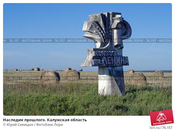 Наследие прошлого. Калужская область, фото № 76157, снято 11 августа 2007 г. (c) Юрий Синицын / Фотобанк Лори