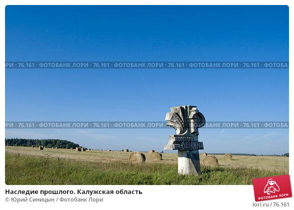 Наследие прошлого. Калужская область, фото № 76161, снято 11 августа 2007 г. (c) Юрий Синицын / Фотобанк Лори