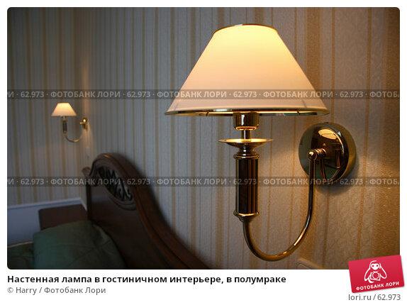 Настенная лампа в гостиничном интерьере, в полумраке, фото № 62973, снято 24 июня 2007 г. (c) Harry / Фотобанк Лори