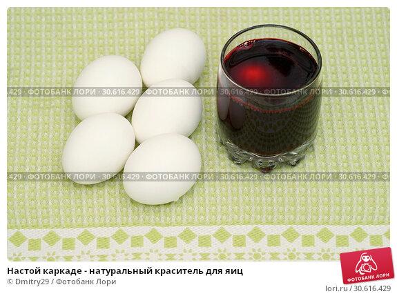 Купить «Настой каркаде - натуральный краситель для яиц», эксклюзивное фото № 30616429, снято 7 апреля 2018 г. (c) Dmitry29 / Фотобанк Лори