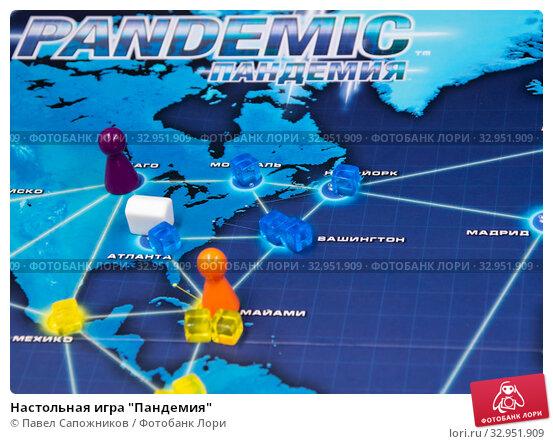 """Настольная игра """"Пандемия"""" (2020 год). Редакционное фото, фотограф Павел Сапожников / Фотобанк Лори"""