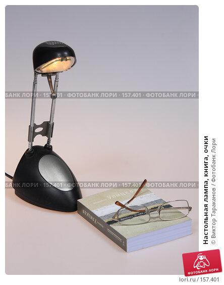 Настольная лампа, книга, очки, эксклюзивное фото № 157401, снято 25 июля 2017 г. (c) Виктор Тараканов / Фотобанк Лори