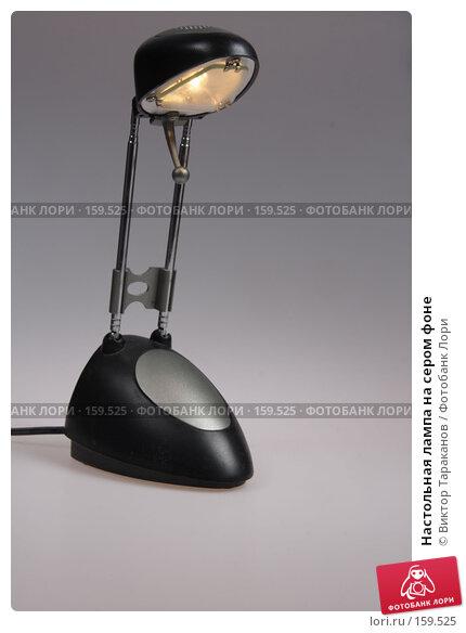 Купить «Настольная лампа на сером фоне», эксклюзивное фото № 159525, снято 21 апреля 2018 г. (c) Виктор Тараканов / Фотобанк Лори
