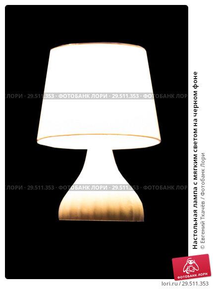 Купить «Настольная лампа с мягким светом на черном фоне», фото № 29511353, снято 10 ноября 2018 г. (c) Евгений Ткачёв / Фотобанк Лори