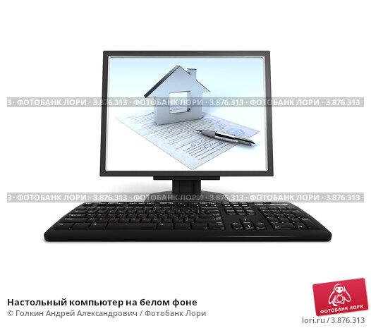 Купить «Настольный компьютер на белом фоне», иллюстрация № 3876313 (c) Голкин Андрей Александрович / Фотобанк Лори